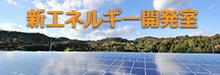 新エネルギー事業