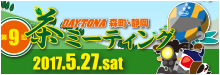 DAYTONA 森町・静岡 茶ミーティング