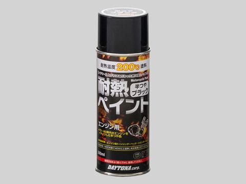 耐熱ペイントスプレー【エンジン用】半つやブラック