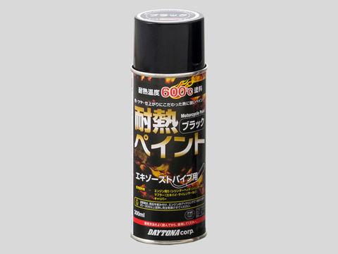 耐熱ペイントスプレー【エキゾーストパイプ用】つや消しブラック
