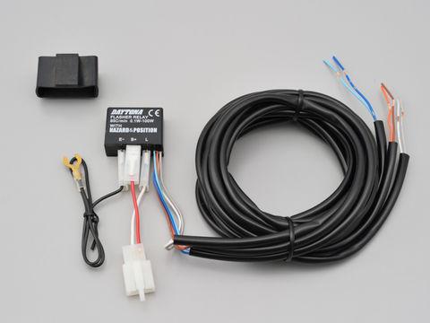 LED対応ウインカーリレー3PIN (ハザード機能&ポジション機能付き)
