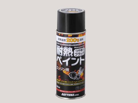 耐熱ペイントスプレー【エンジン用】つや有りブラック