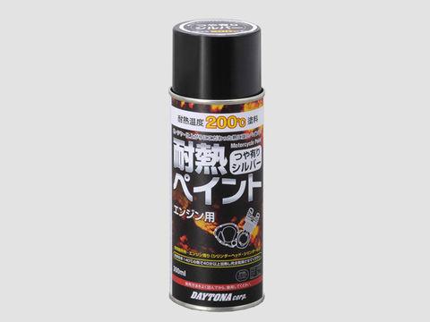 耐熱ペイントスプレー【エンジン用】つや有りシルバー