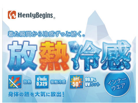 HenlyBegins 放熱冷感インナー