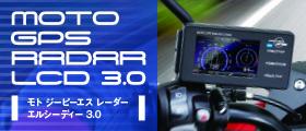 MOTO GPS RADER
