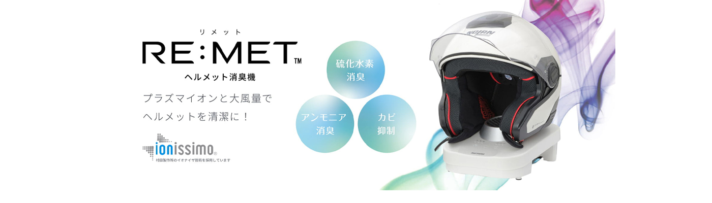 RE:MET ヘルメット消臭機