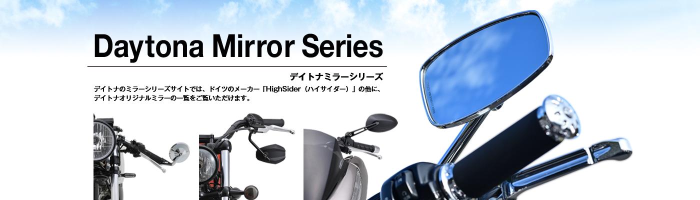 「バイク用バックミラー「デイトナミラーシリーズ」」