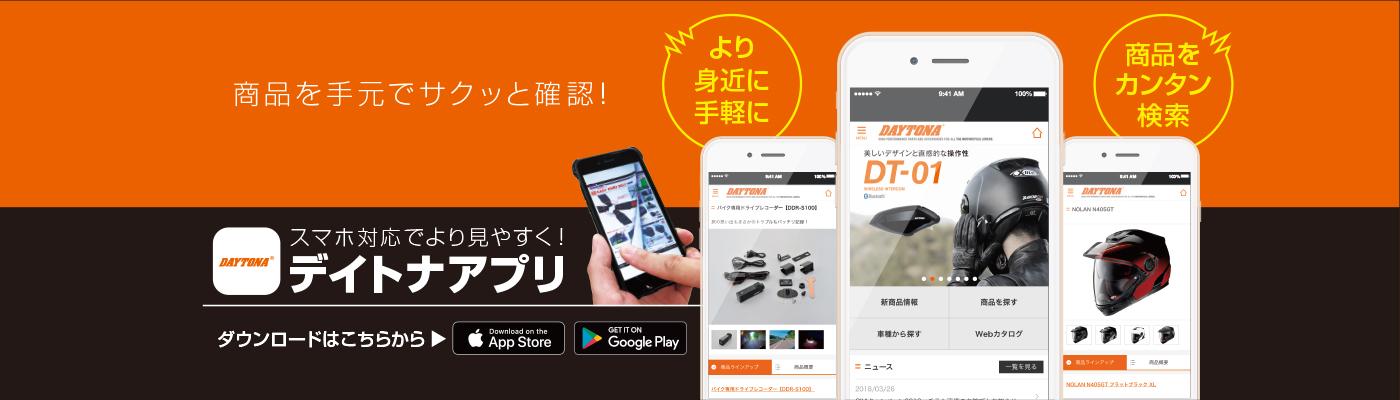 デイトナ公式アプリついに登場!