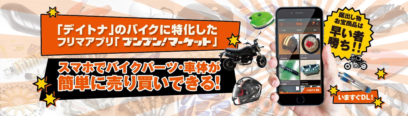 デイトナのバイクに特化したフリマアプリ ブンブンマーケット