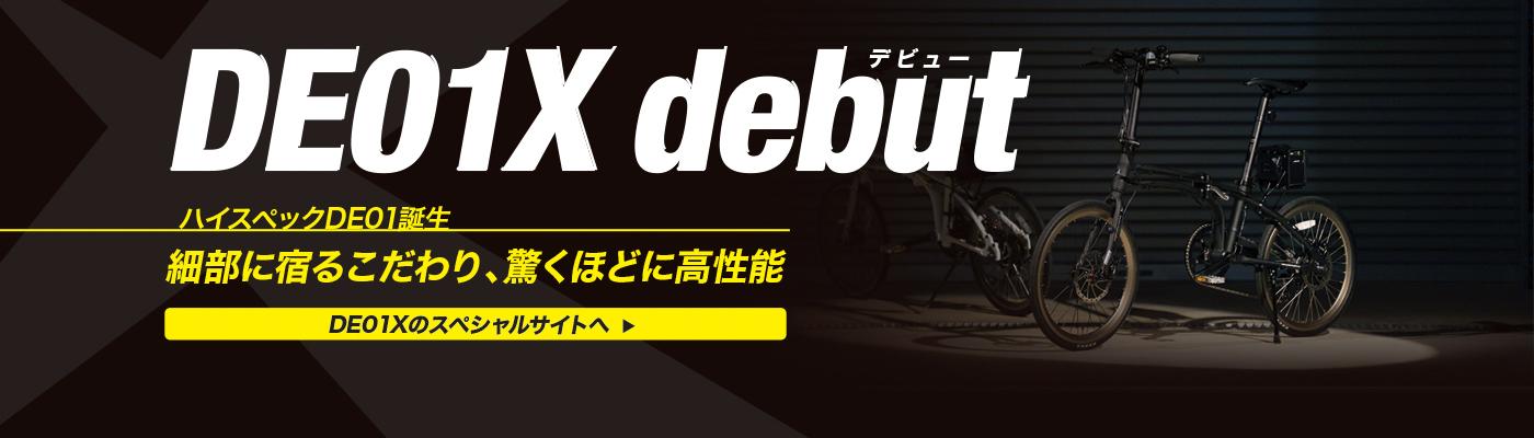 DE01X 電動アシスト折りたたみ自転車