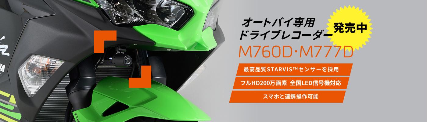 オートバイ専用ドライブレコーダー