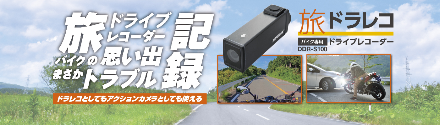 バイク専用ドライブレコーダー