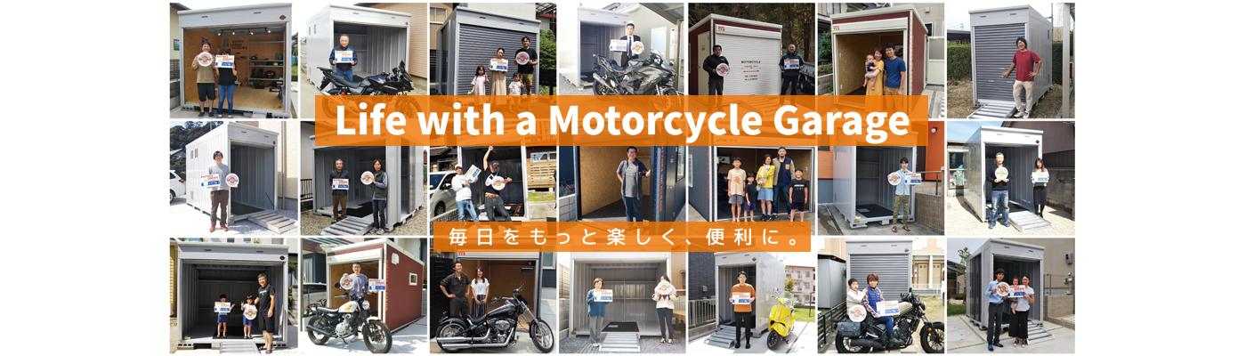 デイトナバイクガレージ