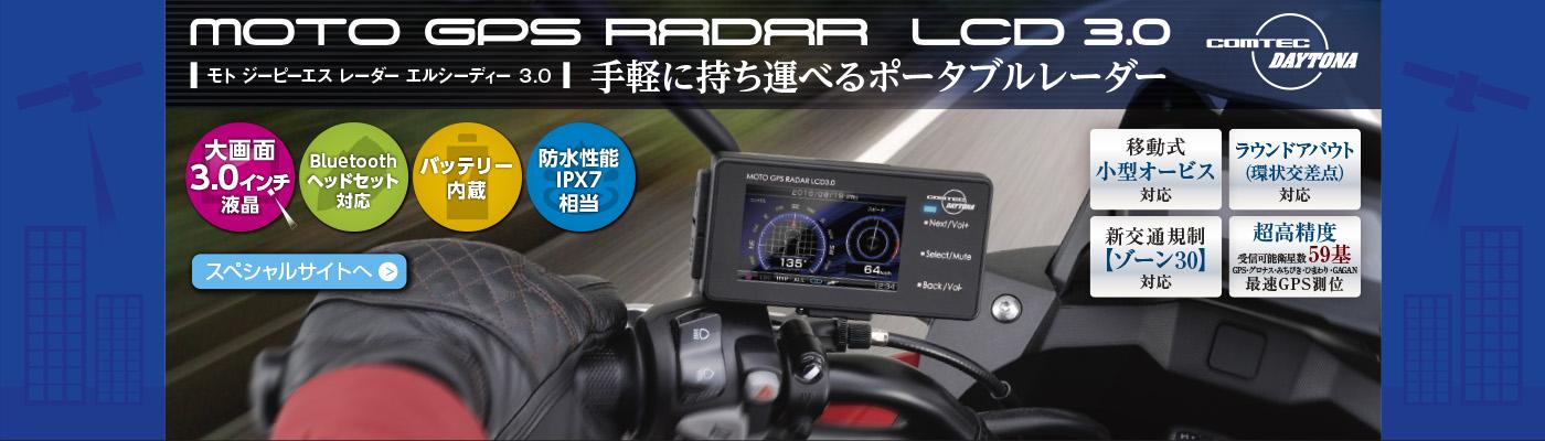 MOTO GPS RADAR LCD3.0