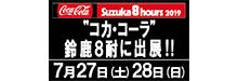 """""""コカ·コーラ""""鈴鹿8耐"""