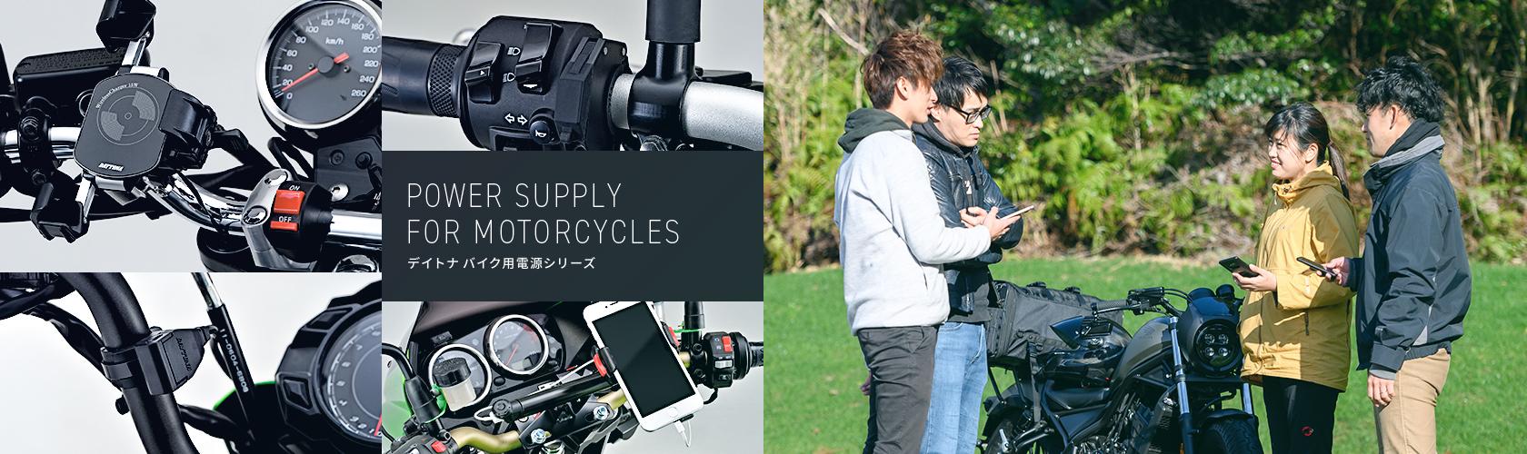 ライダーの必需品のバイク用電源